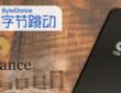 ByteDance - Appy Pie